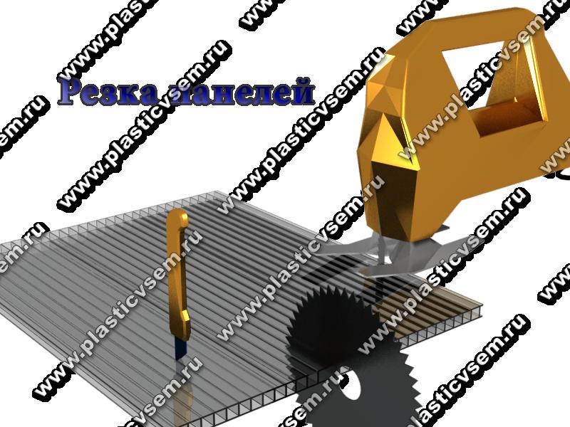 Резка панелей из поликарбоната