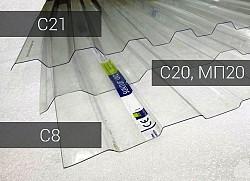 Поликарбонатный шифер, точный аналог металлопрофильного листа