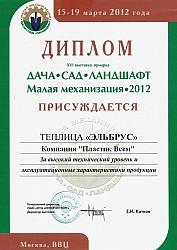 Диплом на теплицу Эльбрус 2012 года